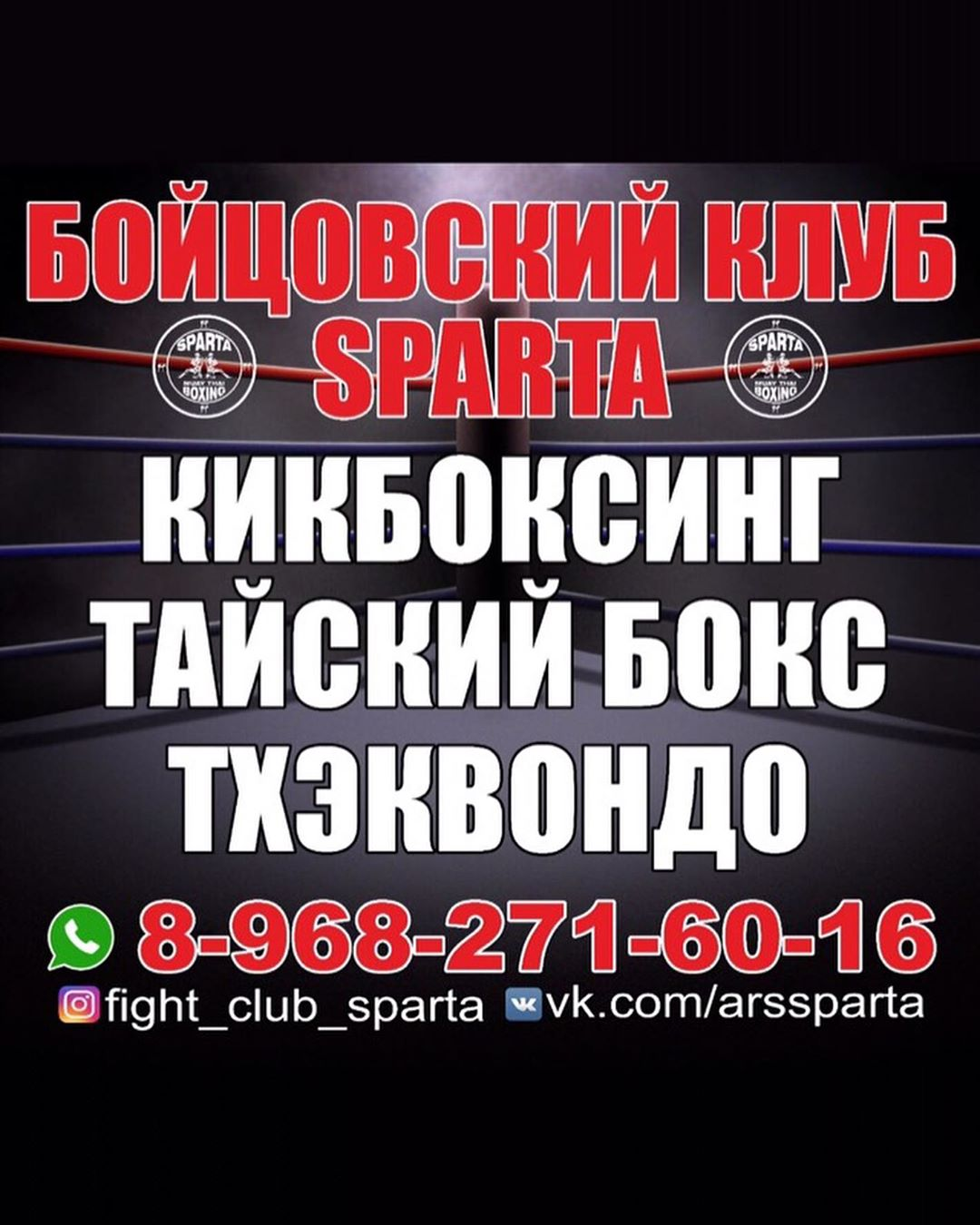 FIGHT_CLUB_SPARTA г.Ставрополь